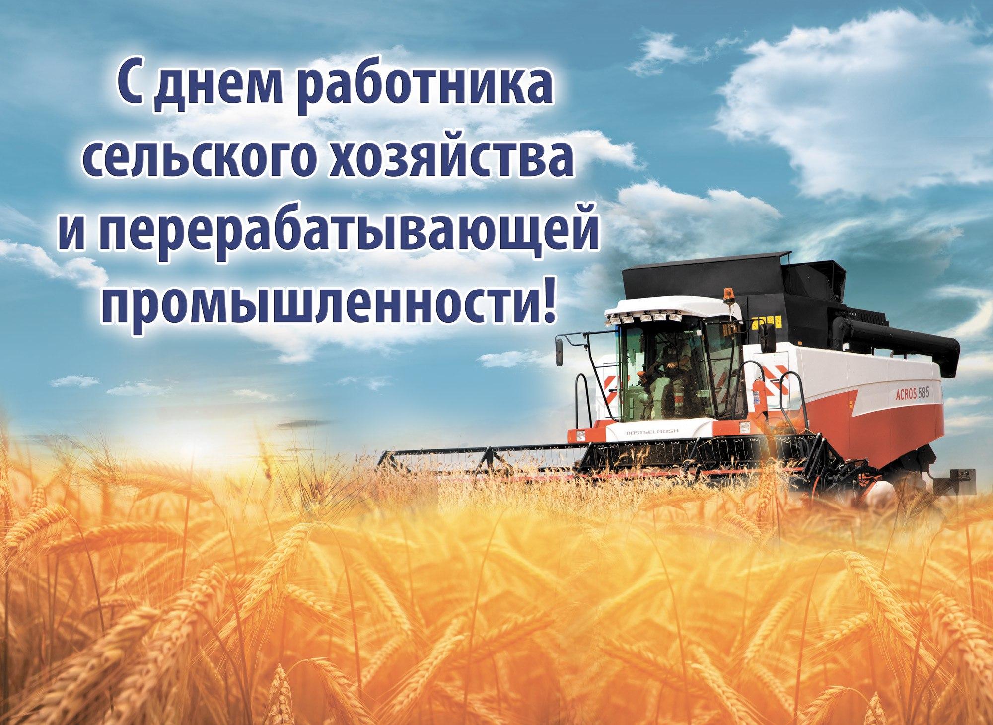 Сценарий празднования дня работника сельского хозяйства